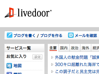 livedoor